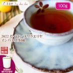 紅茶 茶葉 ヌワラエリヤ 茶缶付 インバネス茶園 PEKOE1/2016 100g 茶葉 リーフ 送料無料
