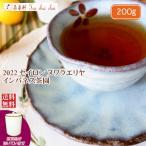 紅茶 茶葉 ヌワラエリヤ 茶缶付 インバネス茶園 PEKOE1/2016 200g 茶葉 リーフ 送料無料
