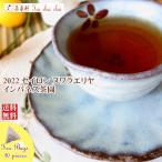 紅茶 ティーバッグ 20個 ヌワラエリヤ:インバネス茶園 PEKOE1/2016 茶葉 リーフ 送料無料