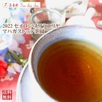 紅茶 茶葉 ヌワラエリヤ:ケンマヤ茶園 FBOP/2017 50g 茶葉 リーフ 送料無料