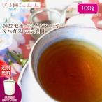 紅茶 茶葉 ヌワラエリヤ:茶缶付 ケンマヤ茶園 FBOP/2017 100g 茶葉 リーフ 送料無料