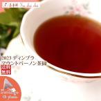 紅茶 ティーバッグ 40個 ディンブラ グリンテルト茶園 BOPF/2020 茶葉 リーフ 送料無料