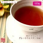 紅茶 茶葉 ディンブラ グレートウエスタン茶園 BOPF/2020 100g 茶葉 リーフ 送料無料