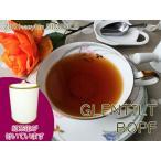 紅茶 茶葉 茶缶付 ディンブラ グリンテルト茶園 BOPF/2021 50g 茶葉 リーフ 送料無料