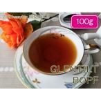 紅茶 茶葉 ディンブラ グリンテルト茶園 BOPF/2021 100g 茶葉 リーフ 送料無料