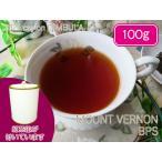 紅茶 茶葉 茶缶付 ディンブラ マウントバーノン茶園 BPS/2021 100g 茶葉 リーフ 送料無料