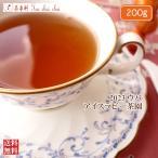 紅茶 茶葉 ウバ:アダワッテ茶園 BOP1/2017 200g 茶葉 リーフ 送料無料