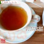 紅茶 茶葉 ウバ:アイスラビー茶園 PEKOE/2016 50g 茶葉 リーフ 送料無料