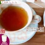 紅茶 茶葉 ウバ 茶缶付 アイスラビー茶園 PEKOE/2016 50g 茶葉 リーフ 送料無料