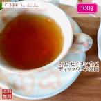 紅茶 茶葉 ウバ アイスラビー茶園 PE