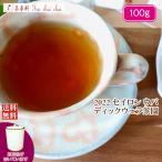 紅茶 茶葉 ウバ 茶缶付 アイスラビー茶園 PEKOE/2016 100g 茶葉 リーフ 送料無料