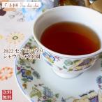 紅茶 茶葉 ウバ:バンダラ・エリヤ茶園 BOPF/2016 50g 茶葉 リーフ 送料無料
