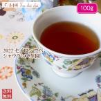 紅茶 茶葉 ウバ:バンダラ・エリヤ茶園 BOPF/2016 100g 茶葉 リーフ 送料無料
