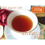 紅茶 茶葉 ウバ:バンダラ・エリヤ茶園 BOPF/2016 200g 茶葉 リーフ 送料無料