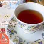 紅茶 ティーバッグ 40個 ウバ:バンダラ・エリヤ茶園 BOPF/2016 茶葉 リーフ 送料無料