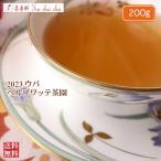 紅茶 茶葉 ウバ:ヘルプワッテ茶園 OP/2017 200g 茶葉 リーフ 送料無料