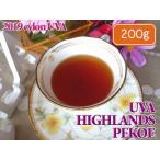 紅茶 茶葉 ウバ:ウバハイランド茶園 BOPF/2017 200g 茶葉 リーフ 送料無料
