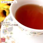 紅茶 茶葉 ウバ:アイスラビー茶園 BOPF/2017 50g 茶葉 リーフ 送料無料