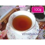 紅茶 茶葉 ラトナピュラ:ニュービサナカンド茶園 PEKOE1/2015 100g 茶葉 リーフ 送料無料