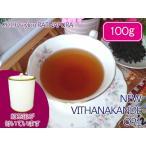 紅茶 茶葉 ラトナピュラ:茶缶付 ニュービサナカンド茶園 PEKOE1/2015 100g 茶葉 リーフ 送料無料