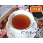 紅茶 茶葉 ラトナピュラ:ニュービサナカンド茶園 PEKOE1/2015 200g 茶葉 リーフ 送料無料