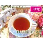 紅茶 茶葉 ギャル:ニューサウザンヒル茶園 PEKOE1/2015 100g 茶葉 リーフ 送料無料