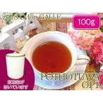 紅茶 茶葉 ギャル:茶缶付 ニューサウザンヒル茶園 PEKOE1/2015 100g 茶葉 リーフ 送料無料