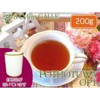 紅茶 茶葉 ギャル:茶缶付 ニューサウザンヒル茶園 PEKOE1/2015 200g 茶葉 リーフ 送料無料
