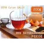 紅茶 茶葉 ギャル:ダーリントンバレー茶園 PEKOE1/2015 200g 茶葉 リーフ 送料無料