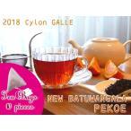 紅茶 ティーバッグ 10個 ギャル ニューバツワンガラ茶園 PEKOE/2018 茶葉 リーフ 送料無料