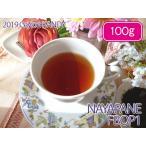 紅茶 茶葉 キャンディ:ナヤパナ茶園 BOP/2016 100g 茶葉 リーフ 送料無料