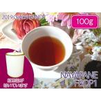紅茶 茶葉 キャンディ:茶缶付 ナヤパナ茶園 BOP/2016 100g 茶葉 リーフ 送料無料