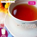 紅茶 茶葉 キャンディ:茶缶付 ナヤパナ茶園 FBOPF1/2015 100g 茶葉 リーフ 送料無料