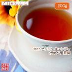 紅茶 茶葉 キャンディ:ナヤパナ茶園 FBOPF1/2015 200g 茶葉 リーフ 送料無料