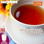 紅茶 茶葉 キャンディ 茶缶付 ダートリーバレー茶園 FBOP1/2019 200g 茶葉 リーフ 送料無料