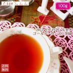 紅茶 茶葉 ルフナ:ルンビニ茶園 OP1/2015 100g 茶葉 リーフ 送料無料