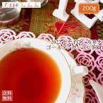 紅茶 茶葉 ルフナ:ルンビニ茶園 OP1/2015 200g 茶葉 リーフ 送料無料