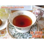紅茶 茶葉 ハットン:アルトン茶園 PEKOE/2016 50g 茶葉 リーフ 送料無料