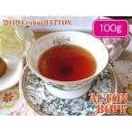 紅茶 茶葉 ハットン:アルトン茶園 PEKOE/2016 100g 茶葉 リーフ 送料無料