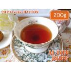 紅茶 茶葉 ハットン:アルトン茶園 PEKOE/2016 200g 茶葉 リーフ 送料無料
