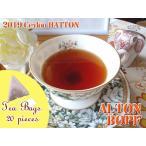 紅茶 ティーバッグ 20個 ハットン:アルトン茶園 PEKOE/2016 茶葉 リーフ 送料無料