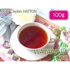紅茶 茶葉 ハットン:ワタワラ茶園 CTC/2017 100g 茶葉 リーフ 送料無料