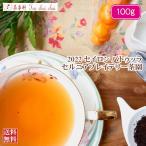 紅茶 茶葉 バドゥッラ:セルニアプレイデリー茶園 BOPA/2015 100g 茶葉 リーフ 送料無料
