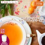 紅茶 茶葉 バドゥッラ:茶缶付 セルニアプレイデリー茶園 BOPA/2015 200g 茶葉 リーフ 送料無料