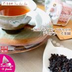 紅茶 ティーバッグ 10個 バドゥッラ セルニアプレイデリー茶園 OP1/2017 茶葉 リーフ 送料無料