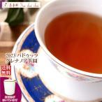 紅茶 茶葉 バドゥッラ:茶缶付 デモデラーズ茶園 BOPA/2017 50g 茶葉 リーフ 送料無料