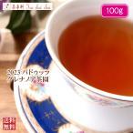 紅茶 茶葉 バドゥッラ:デモデラーズ茶園 BOPA/2017 100g 茶葉 リーフ 送料無料