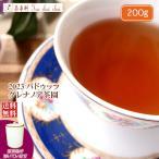 紅茶 茶葉 バドゥッラ:茶缶付 デモデラーズ茶園 BOPA/2017 200g 茶葉 リーフ 送料無料