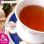 紅茶 ティーバッグ 10個 バドゥッラ デモデラーズ茶園 BOPA/2017 茶葉 リーフ 送料無料
