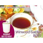 紅茶 茶葉 カルータラ:茶缶付 ウィンウッドガーデン茶園 BOP1/2015 50g 茶葉 リーフ 送料無料